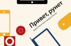 Leállították az online store-t az oroszoknál